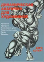 Динамическая Анатомия для художников