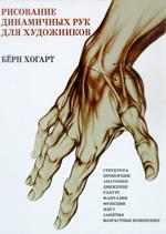 Рисование динамичных рук для художника