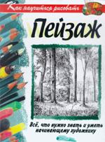 Как научиться рисовать пейзаж: Пособие по рисованию.