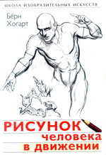 Рисунок человека в движении.
