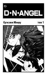 DNAngel (DNA^2/Dokokade Nakushita Aitsuno Aitsu)